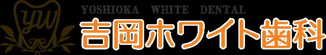 吉岡ホワイト歯科 YOSHIOKA WHITE DENTAL